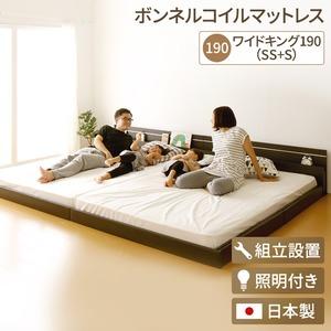 【組立設置費込】 日本製 連結ベッド 照明付き フロアベッド  ワイドキングサイズ190cm(SS+S)(ボンネルコイルマットレス付き)『NOIE』ノイエ ダークブラウン