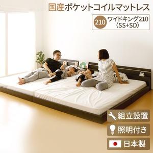 【組立設置費込】 日本製 連結ベッド 照明付き フロアベッド  ワイドキングサイズ210cm(SS+SD) (SGマーク国産ポケットコイルマットレス付き) 『NOIE』ノイエ ダークブラウン