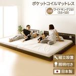 【組立設置費込】 日本製 連結ベッド 照明付き フロアベッド ワイドキングサイズ210cm (SS+SD) (ポケットコイルマットレス付き) 『NOIE』 ノイエ ダークブラウン