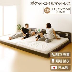 【組立設置費込】 日本製 連結ベッド 照明付き フロアベッド  ワイドキングサイズ220cm(S+SD) (ポケットコイルマットレス付き) 『NOIE』ノイエ ダークブラウン