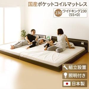 【組立設置費込】 日本製 連結ベッド 照明付き フロアベッド  ワイドキングサイズ230cm(SS+D) (SGマーク国産ポケットコイルマットレス付き) 『NOIE』ノイエ ダークブラウン