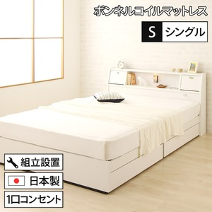【組立設置費込】 国産 フラップテーブル付き 照明付き 収納ベッド シングル(ボンネルコイルマットレス付き)『AJITO』アジット ホワイト 宮付き 白