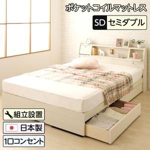 【組立設置費込】 日本製 照明付き フラップ扉 引出し収納付きベッド セミダブル (ポケットコイルマットレス付き)『AMI』アミ ホワイト木目調 宮付き 白