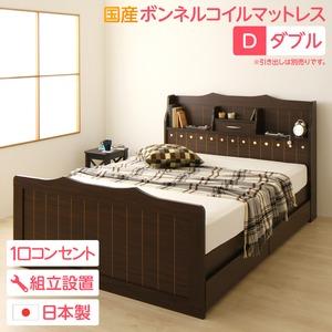 【組立設置費込】 日本製 カントリー調 姫系 ベッド ダブル (SGマーク国産ボンネルコイルマットレス付き) 『エトワール』 ダークブラウン 宮付き 照明付き コンセント付き 【引き出し別売】 - 拡大画像