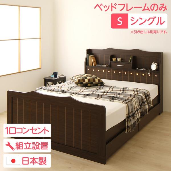 【組立設置費込】 日本製 カントリー調 姫系 ベッド シングル (ベッドフレームのみ) 『エトワール』 ダークブラウン 宮付き 照明付き コンセント付き 【引き出し別売】