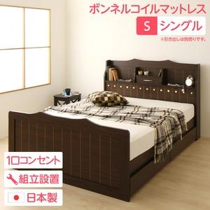 【組立設置費込】 日本製 カントリー調 姫系 ベッド シングル (ボンネルコイルマットレス付き) 『エトワール』 ダークブラウン 宮付き 照明付き コンセント付き 【引き出し別売】 - 拡大画像