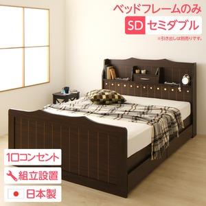 【組立設置費込】 日本製 カントリー調 姫系 ベッド セミダブル (ベッドフレームのみ) 『エトワール』 ダークブラウン 宮付き 照明付き コンセント付き 【引き出し別売】 - 拡大画像