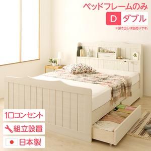 【組立設置費込】 日本製 カントリー調 姫系 ベッド ダブル (ベッドフレームのみ) 『エトワール』 ホワイト 白 宮付き 照明付き コンセント付き 【引き出し別売】