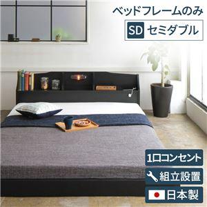 【組立設置費込】 照明付き 宮付き 国産 ローベッド セミダブル (フレームのみ) ブラック 『RELICE』レリス 日本製ベッドフレーム