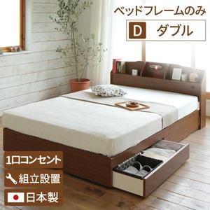 【組立設置費込】 照明付き 宮付き 国産 収納ベッド ダブル (フレームのみ) ブラウン 『STELA』ステラ 日本製ベッドフレーム