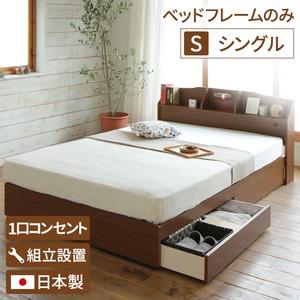 【組立設置費込】 照明付き 宮付き 国産 収納ベッド シングル (フレームのみ) ブラウン 『STELA』ステラ 日本製ベッドフレーム