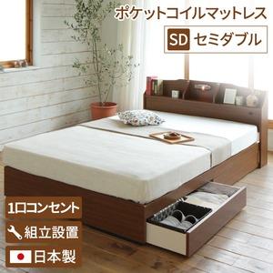 【組立設置費込】 照明付き 宮付き 国産 収納ベッド セミダブル (ポケットコイルマットレス付き) ブラウン 『STELA』ステラ 日本製ベッドフレーム