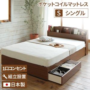 【組立設置費込】 照明付き 宮付き 国産 収納ベッド シングル (ポケットコイルマットレス付き) ブラウン 『STELA』ステラ 日本製ベッドフレーム
