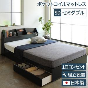 【組立設置費込】 照明付き 宮付き 国産 収納ベッド セミダブル (ポケットコイルマットレス付き) ブラック 『STELA』ステラ 日本製ベッドフレーム