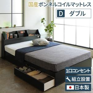 【組立設置費込】 照明付き 宮付き 国産 収納ベッド ダブル (SGマーク国産ボンネルコイルマットレス付き) ブラック 『STELA』ステラ 日本製ベッドフレーム