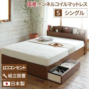 【組立設置費込】 照明付き 宮付き 国産 収納ベッド シングル (SGマーク国産ボンネルコイルマットレス付き) ブラウン 『STELA』ステラ 日本製ベッドフレーム