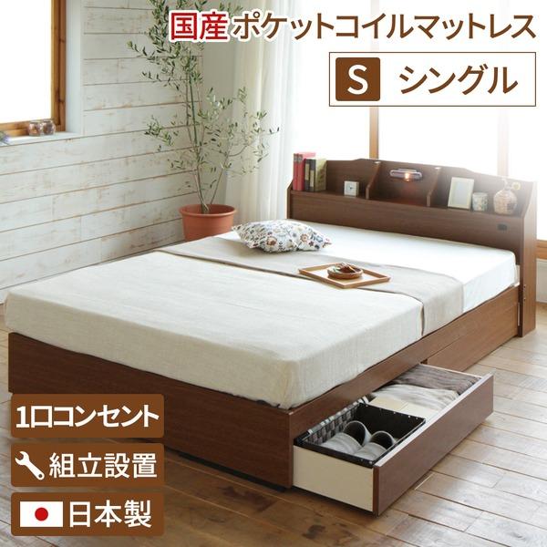 照明付き 宮付き 国産 収納ベッド 『STELA』ステラ 日本製