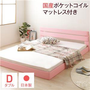 国産フロアベッド ダブル (国産ポケットコイルマットレス付き) ピンク 『Lezaro』 レザロ 日本製ベッドフレーム - 拡大画像