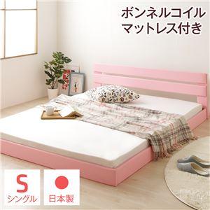 国産フロアベッド シングル (ボンネルコイルマットレス付き) ピンク 『Lezaro』 レザロ 日本製ベッドフレーム - 拡大画像