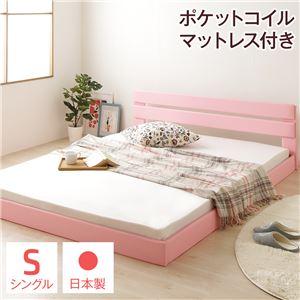 国産フロアベッド シングル (ポケットコイルマットレス付き) ピンク 『Lezaro』 レザロ 日本製ベッドフレーム - 拡大画像