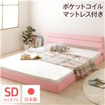 国産フロアベッド セミダブル (ポケットコイルマットレス付き) ピンク 『Lezaro』 レザロ 日本製ベッドフレーム