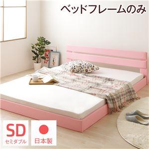 国産フロアベッド セミダブル (フレームのみ) ピンク 『Lezaro』 レザロ 日本製ベッドフレーム - 拡大画像