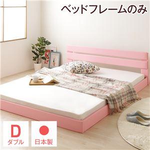 国産フロアベッド ダブル (フレームのみ) ピンク 『Lezaro』 レザロ 日本製ベッドフレーム - 拡大画像