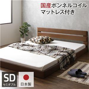 国産フロアベッド セミダブル (国産ボンネルコイルマットレス付き) ブラウン 『Lezaro』 レザロ 日本製ベッドフレーム