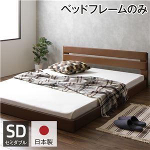 国産フロアベッド セミダブル (フレームのみ) ブラウン 『Lezaro』 レザロ 日本製ベッドフレーム