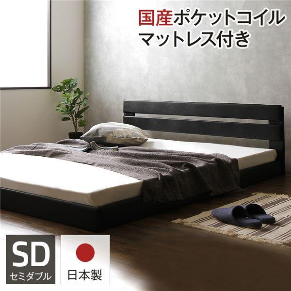 国産フロアベッド セミダブル (国産ポケットコイルマットレス付き) ブラック 『Lezaro』 レザロ 日本製ベッドフレーム