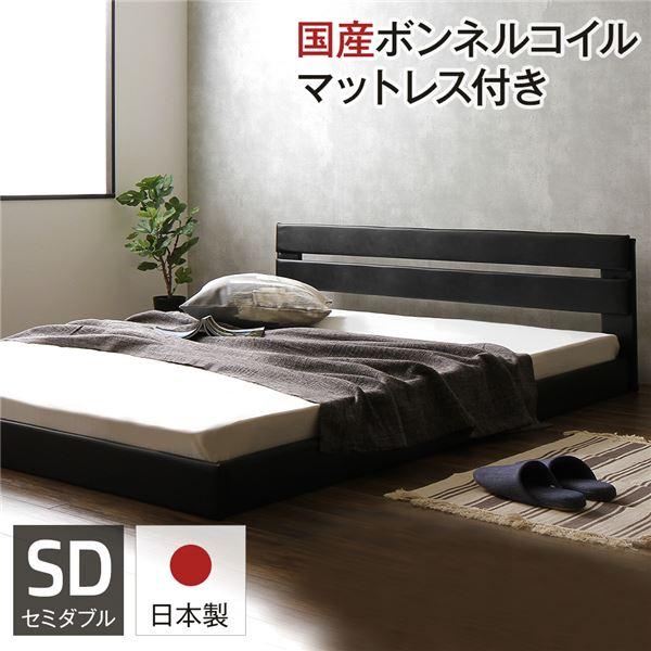 国産フロアベッド セミダブル (国産ボンネルコイルマットレス付き) ブラック 『Lezaro』 レザロ 日本製ベッドフレーム