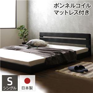 国産フロアベッド シングル (ボンネルコイルマットレス付き) ブラック 『Lezaro』 レザロ 日本製ベッドフレーム - 拡大画像