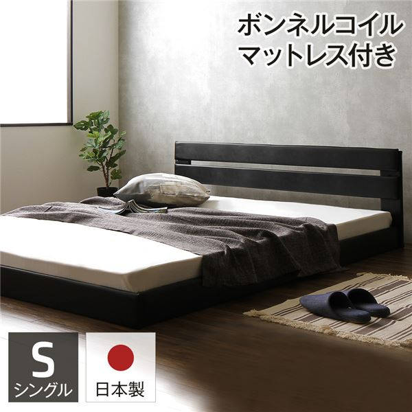 国産フロアベッド シングル (ボンネルコイルマットレス付き) ブラック 『Lezaro』 レザロ 日本製ベッドフレーム