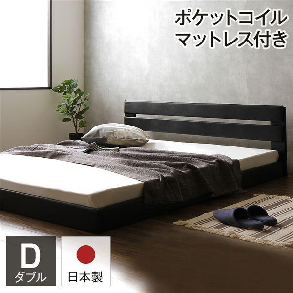 国産フロアベッド ダブル (ポケットコイルマットレス付き) ブラック 『Lezaro』 レザロ 日本製ベッドフレーム
