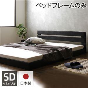 国産フロアベッド セミダブル (フレームのみ) ブラック 『Lezaro』 レザロ 日本製ベッドフレーム - 拡大画像