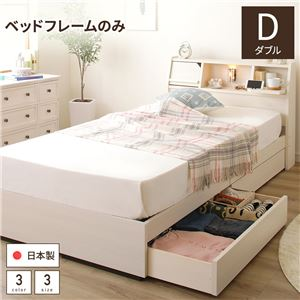 日本製 照明付き 宮付き 収納付きベッド ダブル (ベッドフレームのみ) ホワイト 『FRANDER』 フランダー