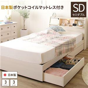 日本製 照明付き 宮付き 収納付きベッド セミダブル (SGマーク国産ポケットコイルマットレス付) ホワイト 『FRANDER』 フランダー