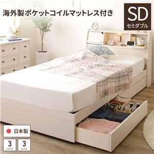 日本製 照明付き 宮付き 収納付きベッド セミダブル (ポケットコイルマットレス付) ホワイト 『FRANDER』 フランダー