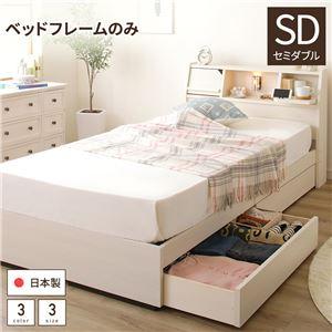 日本製 照明付き 宮付き 収納付きベッド セミダブル (ベッドフレームのみ) ホワイト 『FRANDER』 フランダー