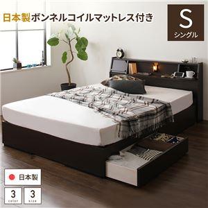 日本製 照明付き 宮付き 収納付きベッド シングル (SGマーク国産ボンネルコイルマットレス付) ダークブラウン 『FRANDER』 フランダー