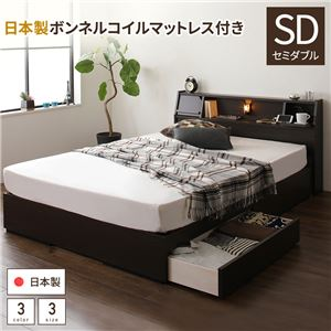 日本製 照明付き 宮付き 収納付きベッド セミダブル (SGマーク国産ボンネルコイルマットレス付) ダークブラウン 『FRANDER』 フランダー