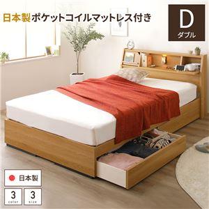 日本製 照明付き 宮付き 収納付きベッド ダブル (SGマーク国産ポケットコイルマットレス付) ナチュラル 『FRANDER』 フランダー
