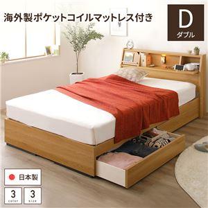 日本製 照明付き 宮付き 収納付きベッド ダブル (ポケットコイルマットレス付) ナチュラル 『FRANDER』 フランダー