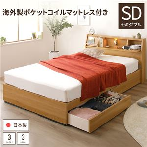 日本製 照明付き 宮付き 収納付きベッド セミダブル (ポケットコイルマットレス付) ナチュラル 『FRANDER』 フランダー