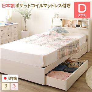 日本製 照明付き 宮付き 収納付きベッド ダブル (SGマーク国産ポケットコイルマットレス付) ホワイト 『Lafran』 ラフラン