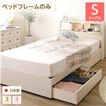 ベッド 日本製 収納付き 引き出し付き 木製 照明付き 棚付き 宮付き 『Lafran』 ラフラン シングル ベッドフレームのみ ホワイト