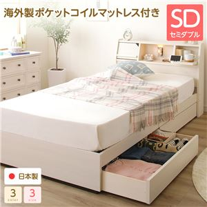 日本製 照明付き 宮付き 収納付きベッド セミダブル (ポケットコイルマットレス付) ホワイト 『Lafran』 ラフラン