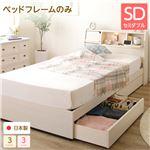 日本製 照明付き 宮付き 収納付きベッド セミダブル (ベッドフレームのみ) ホワイト 『Lafran』 ラフラン