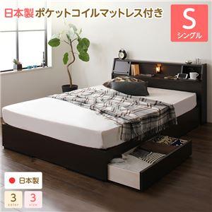 日本製 照明付き 宮付き 収納付きベッド シングル (SGマーク国産ポケットコイルマットレス付) ダークブラウン 『Lafran』 ラフラン