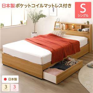 日本製 照明付き 宮付き 収納付きベッド シングル (SGマーク国産ポケットコイルマットレス付) ナチュラル 『Lafran』 ラフラン